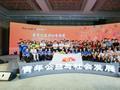 第二届两岸三地青年公益论坛在固安举行