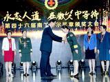 第四十六届南丁格尔奖章颁奖大会在北京召开