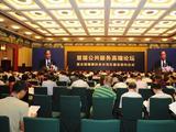 健康扶贫首批示范区签约仪式在京举行