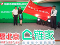 """强强联合 """"志愿北京""""大家庭再添新生力量"""