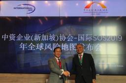 国际SOS与中资企业协会签署?#38470;?#22791;忘录
