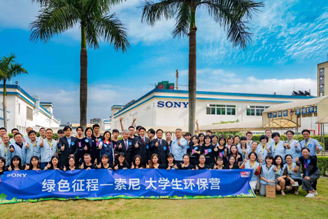 大学生环保训练营走进索尼惠州工厂