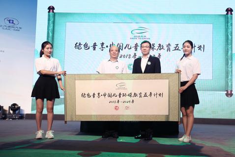 绿色童享·中国儿童环保教育五年计划在京发布