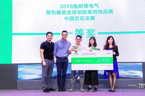 2018施耐德电气绿色能效全球创新案例挑战赛