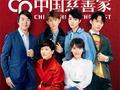 """""""2017中国慈善名人榜""""Top30揭晓 TFBOYS位居榜首"""
