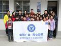 蔡司中国志愿者公益行 守护山区儿童健康成长