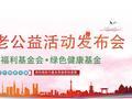 """中国社会福利基金会""""绿色健康基金""""在京启动"""