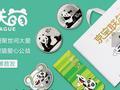 """认养大熊猫""""京宝"""" 众筹公益产品熊猫币"""