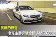 老车主聊奔驰全新AMG C63 S