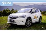 比亚迪宋DM 20万级新能源SUV首选