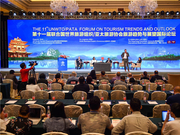 第十一届国际旅游论坛在广西桂林举行开幕仪式