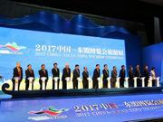 2017中国-东盟博览会旅游展在广西桂林举行