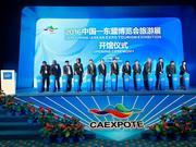 2017中国—东盟博览会旅游展将于桂林举办
