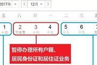 12月2日-4日南宁市公安户籍窗口将暂停办理户籍业务