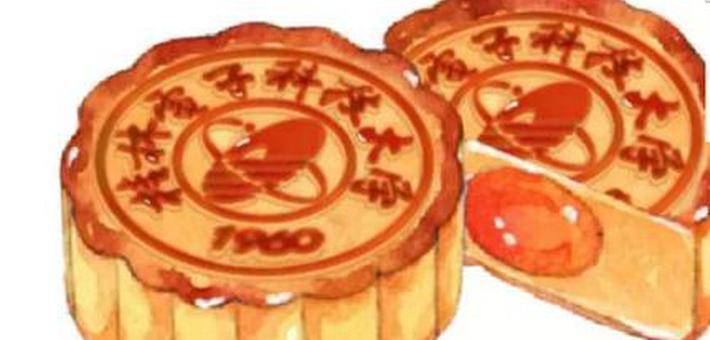 桂林一高校把校徽印在月饼上