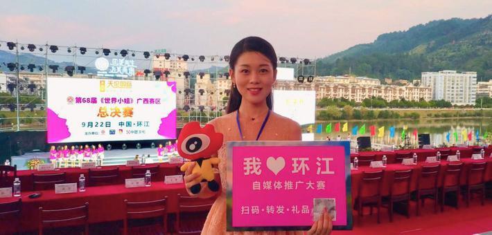 直播:世界小姐广西赛区总决赛在环江