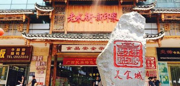 南宁适合胡吃海喝的美食街