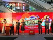 2018南宁消费购物节盛大开幕