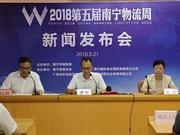 南宁物流周6月29日开幕