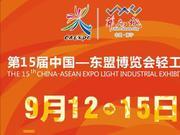 第15届中国—东盟博览会轻工展将于9月12-15日举行