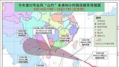 """台风橙色预警!风王""""山竹""""将至 广西16日起迎暴风雨"""