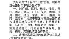 """台风""""山竹""""来袭 广东18个地市高速公路入口封闭"""