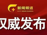 广西壮族自治区第十三届人民代表大会代表名单公布