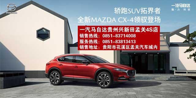全新MAZDA CX-4领驭登场