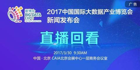 2017中国数博会新闻发布会 直播回看