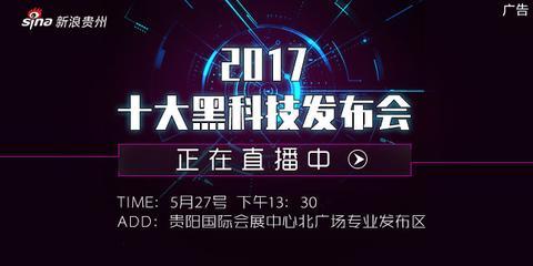 """""""2017十大黑科技发布会""""正在直播"""