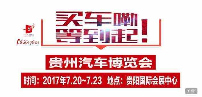 贵州汽车博览会 买车就等这4天