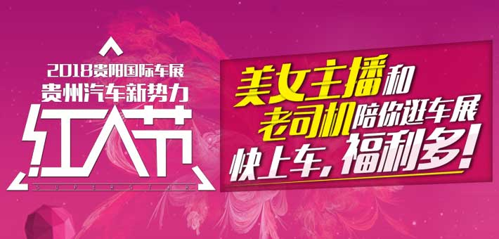 贵阳国际车展 贵州汽车新势力红人节
