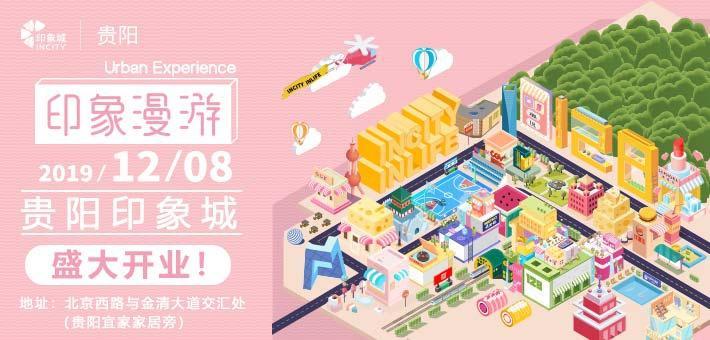12月8日 贵阳印象城盛大开业!