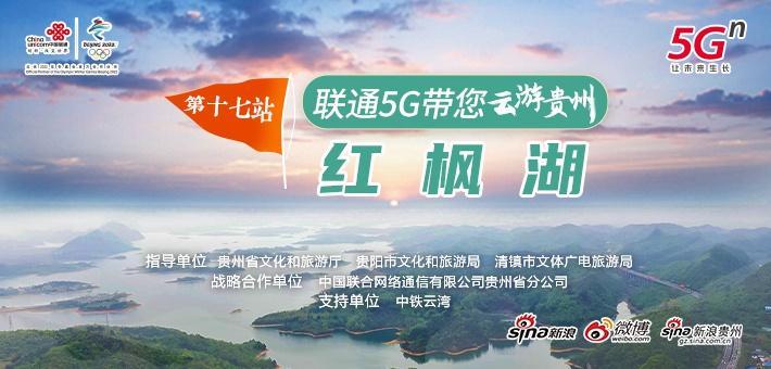 云游贵州第十七站:红枫湖