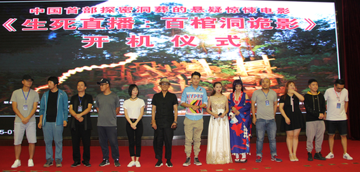 中国首部探密洞葬惊悚电影在贵阳开拍