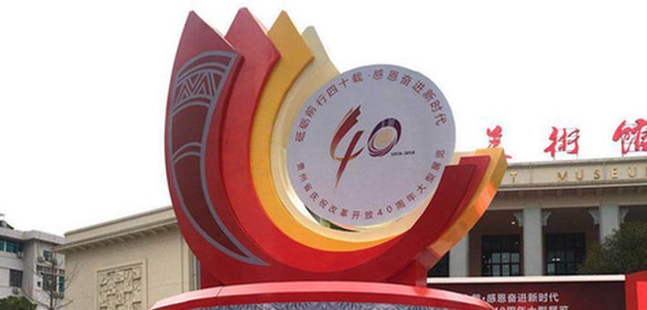 贵州庆祝改革开放40周年大型展览开展
