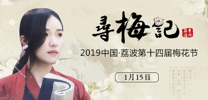 荔波第十四届梅花节