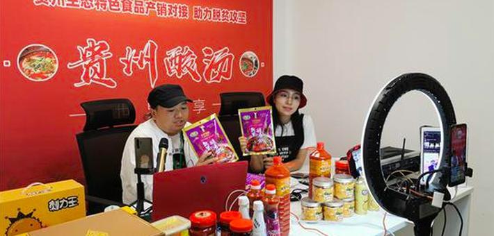 贵州生态特色食品产业产销对接活动观察