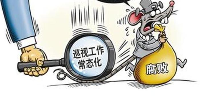 贵州落实中央第四巡视组移交问题线索 两个月