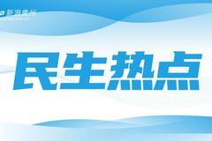 贵阳去年实现城镇新增就业13.89万人 减免社保费51.59亿元