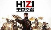 腾讯正式宣布代理《H1Z1》 国服定名《生存王者》