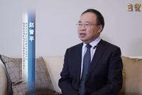 趙晉平:雙循環格局下 海南自貿港發展之路