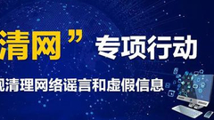 海南一周清理网络谣言盘点!已有造谣者被拘留(8.13-8.17)