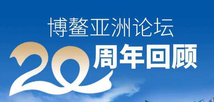 博鳌亚洲论坛20周年回顾