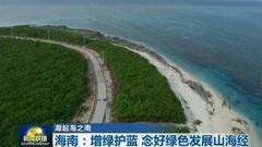 【潮起海之南】海南:增绿护蓝 念好绿色发展山海经