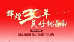 海南建省办经济特区30周年系列述评:改革,海南永不止步的征程