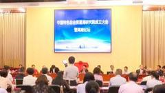 潮起海之南:海南成立中国特色自由贸易港研究院