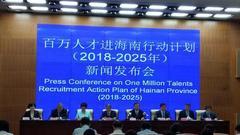 百万人才进海南行动计划(2018-2025年)引起各界广泛热议