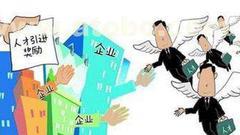 综述:海南为建设自贸区(港)广纳贤才