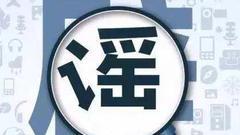 """网传""""有人赌球输了跳楼身亡"""" 文昌警方:是谣言"""